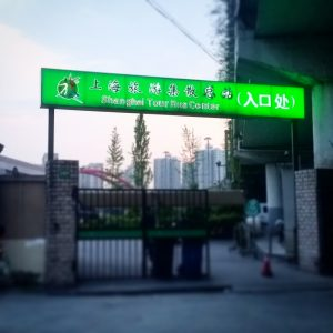 Tourist Bus Terminal Shanghai